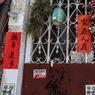 Sur une entrée de maison, à côté des décorations pour le nouvel an lunaire, on trouve des autocollants où on lit: «Si nous ne protégeons pas Wang Chau, nous perdrons Hong Kong» ou «L'histoire cachée de Wang Chau».