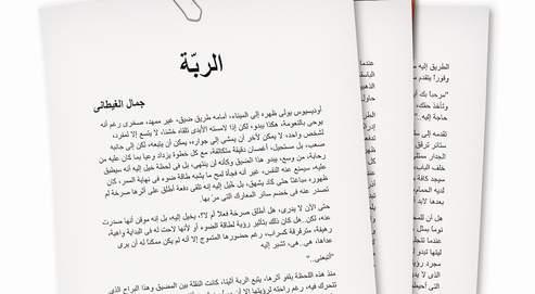 Gamal Ghitany : «La déesse»