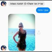 Le Hamas piège des soldats israéliens grâce à de fausses séductrices sur Internet