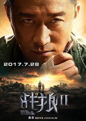 Affiche de <i>Wolf Warrior 2.</i>