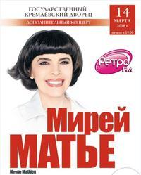 Mireille Mathieu était en concert au Kremlin mercredi dernier.