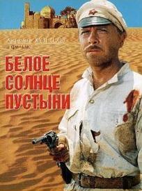 L'affiche du film «Le Soleil blanc du désert».
