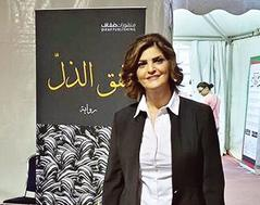 Samira Al-Masalmeh