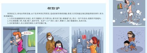 En Chine, la presse officielle explique comment survivre à une attaque nucléaire