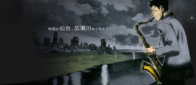 Dai, seul sur les bords de la rivière s'adonne à sa passion et joue du fond de son cœur, avec les étoiles comme seuls spectateurs.