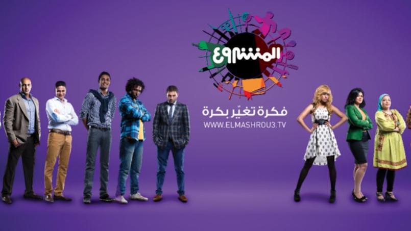 La première saison de l' émission «El Mashrou» a connu un fort succès d'audience.