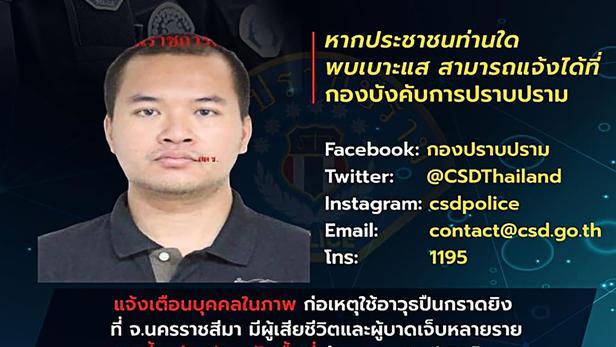 L'avis de recherche Jakrapanth Thomma, suspecté d'être impliqué dans cette fusillade.