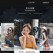 Ruhnn, la pépite chinoise du business de l'influence