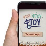En Grèce, des applis pour conjurer le mauvais œil