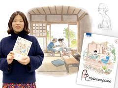 Avec BL Métamorphose, Kaori Tsurutani fait voler en éclats le monde très rangé des mangas