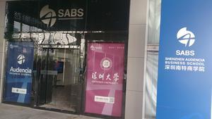 SABS se trouve dans l'université de Shenzhen.