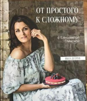 Liza Glinskaya gagnante top chef en Ukraine est une ancienne du Cordon bleu.