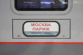 Pour des raisons consulaires, il est plus simple d'emprunter le Moscou Express dans le sens Moscou-Paris.