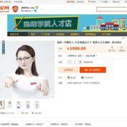 Une université chinoise vend ses diplômés sur Internet