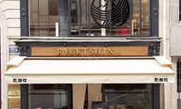 Restaurant  Ryukishin