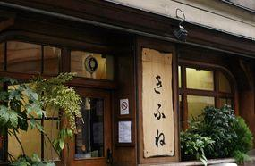 Restaurant Le Kifune