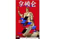 Napoléon, sa love story avec les Chinois, au Himalayas museum de Shanghaï
