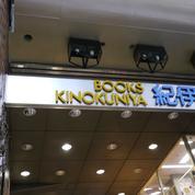 Un libraire «kamikaze» défie Amazon au Japon