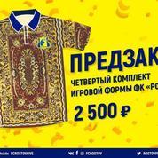 Le maillot «tapis» d'un club de Russie fait réagir