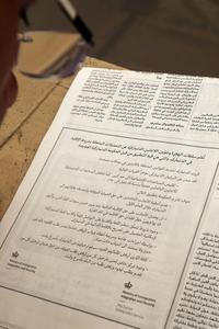 Le document a été publié lundi par trois quotidiens de langue arabe et un autre en anglais.