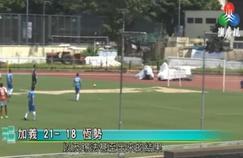 Le match entre Ka I et Hang Sai a vu 39 buts être inscrits