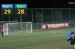 Une séance de tirs au but record en Corée