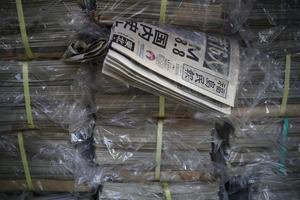 Des édition du Fukushima Minpo datées du 12mars 2011 sont entreposées, en octobre 2013, à Namie. Les habitants de cette ville peuvent se rendre ponctuellement dans la ville.