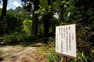 Un écriteau en japonais, sans traduction, aux abords du temple de Takino, à Nikko, met en garde contre la présence de faux guides.