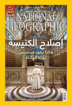 La couverture de National Geographic arabic du mois d'août 2015
