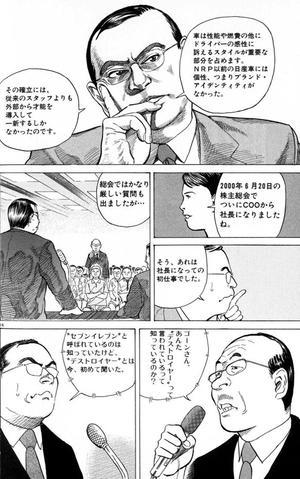 Carlos Ghosn est devenu un personnage de Manga après le redressement de Nissan.