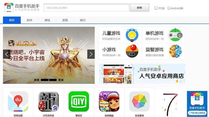 Le magasin d'applications actuel de Baidu, équivalent chinois de Google Play.