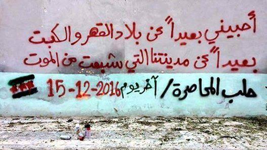 «Aime moi, loin du pays des représailles et de la répression. Loin de notre ville saturée de mort» (vers du poète Nizar Kabbani).