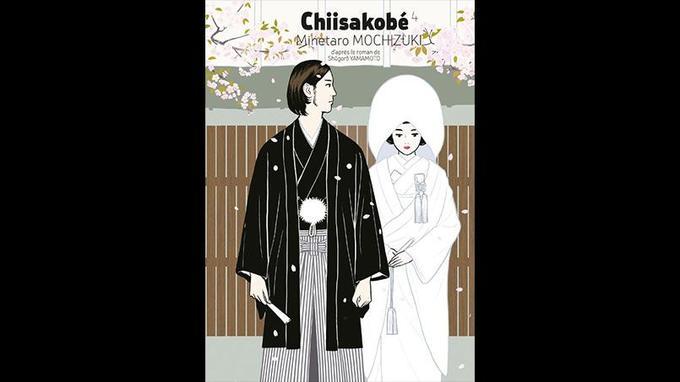 <i>Chiisakobé</i> a obtenu le prix d'excellence au Japan Media Arts Festival en 2013.