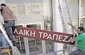Chypre s'enfonce dans la dépression