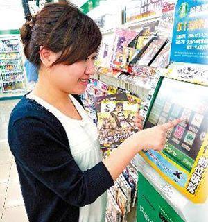 La borne de réservation Ibon permet, entre autres services, de réserver un taxi. Ici, dans un 7-Eleven, à Taipei.