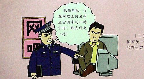 Une affiche met en garde, en 2006, à l'entrée d'un cyber-café chinois. Avec comme «bras armé» un département de la propagande du Parti et un bureau d'information du Conseil d'État, la Chine surveille de près la Toile. Et, les réseaux sociaux tels que Facebook, Twitter, ou celui de partage de vidéos, YouTube, y sont interdits.