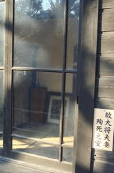 La pièce dans laquelle le général Nogi et sa femme se sont donné la mort.