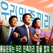 Le monde moderne vu par la Corée du Nord