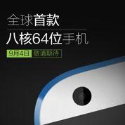 HTC s'apprête à dévoiler le smartphone le plus rapide au monde