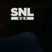 L'étrange parodie coréenne de 50 nuances de Grey