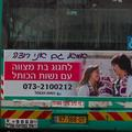 En Israël, une campagne féministe crispe les ultra-orthodoxes